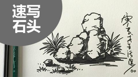 风景速写系列——石头山