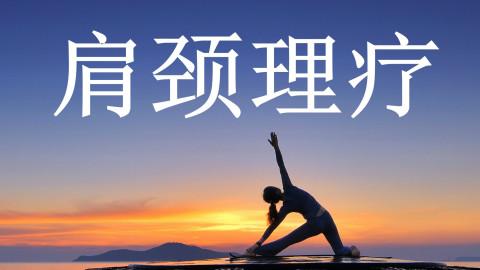 求一节完整的肩颈理疗瑜伽课程编排体位图片