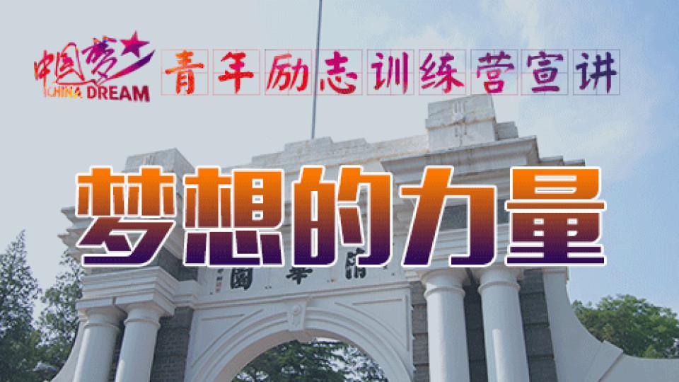 """梦想的力量--""""中国梦""""青年励志训练营宣讲"""