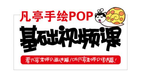 凡亭手绘pop基础视频课(直播回放)