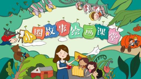 共5节课 365天随时看语言:中文_普通话 立即购买 目录 1 动物的花衣裳
