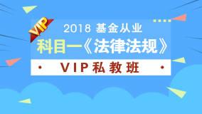 2018基金从业《法律法规》VIP私教班