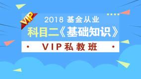 2018基金从业《基础知识》VIP私教班