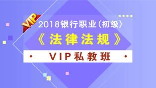 2018银行从业《法律法规》VIP私教班