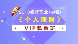 2018银行从业《个人理财》VIP私教班