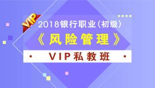 2018银行从业《风险管理》VIP私教班