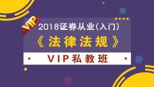 2018证券从业《法律法规》VIP私教班
