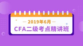 2019年6月CFA二级考点精讲班
