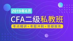 2019年6月CFA二级私教班