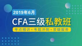 2019年6月CFA三级私教班
