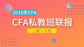 2019年CFA私教班二三级联报