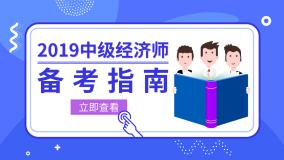 2019年中级经济师备考指南