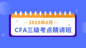 2019年6月CFA三级考点精讲班