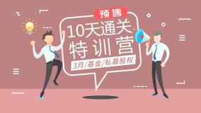 【预售】3月基金《私募股权》10天特训营