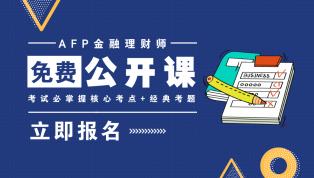AFP金融理财师精品公开课