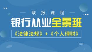【联报】2019上半年银行从业全景班