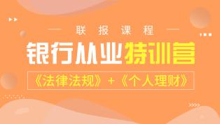 【联报】2019上半年银行从业10天通关特训营