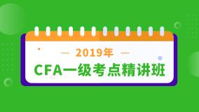 2019年CFA一级考点精讲班