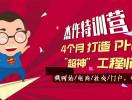 北京PHP培训