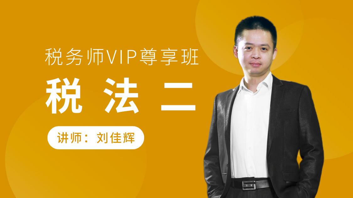 2021税务师《税法二》VIP尊享班