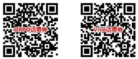 OPPO/vivo手机领49-5元券 可45充50元话费-刀鱼资源网 - 技术教程资源整合网_小刀娱乐网分享-第4张图片