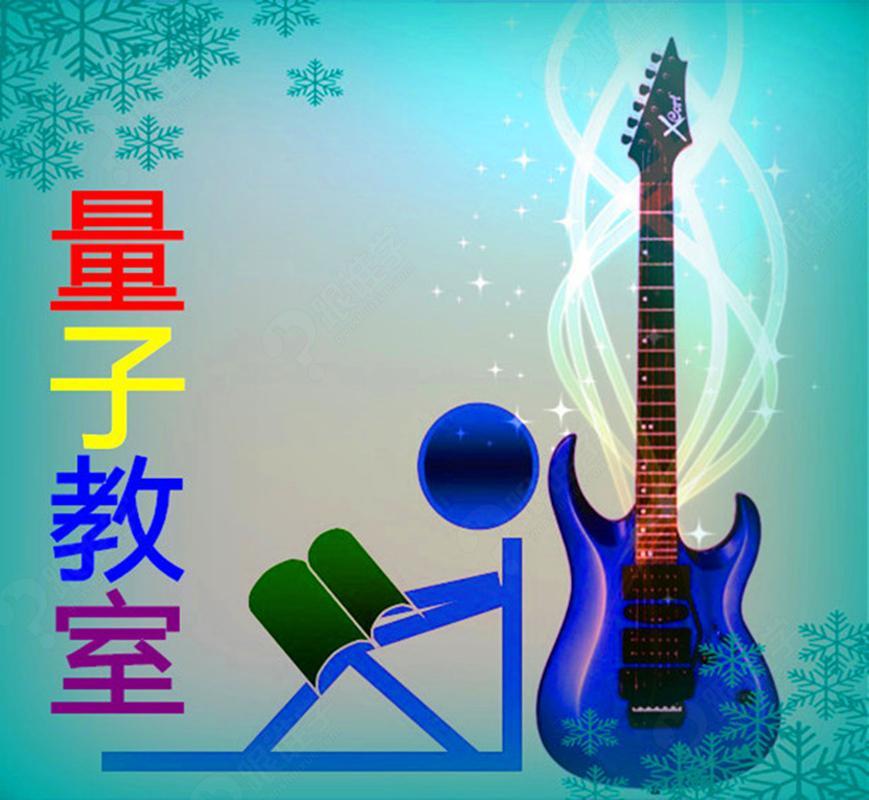 吉他尤克里里小提琴二胡竹笛体验课