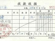 王老师开立给学生课时费收