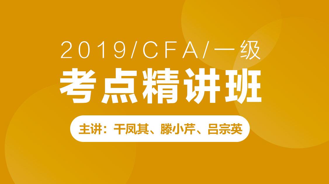 2019年12月CFA一级考点精讲班