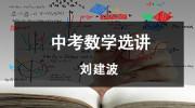 中考数学选讲-刘建波