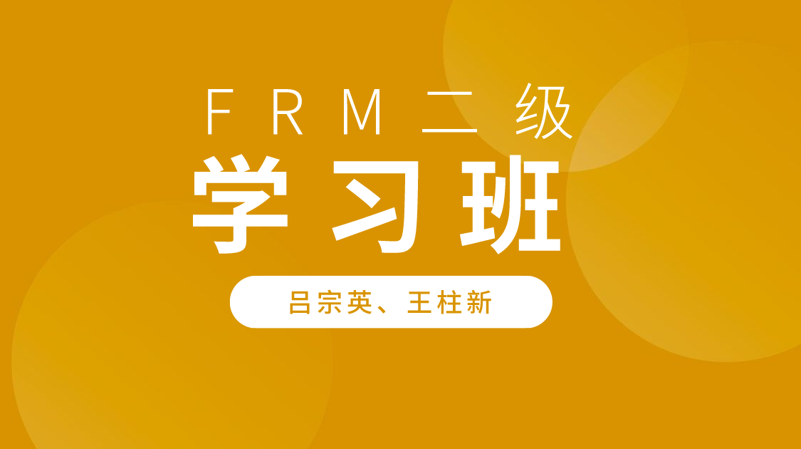 FRM二级学习班