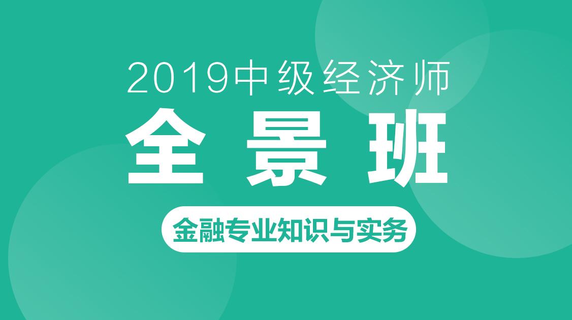 2019中级经济师《金融实务》全景班