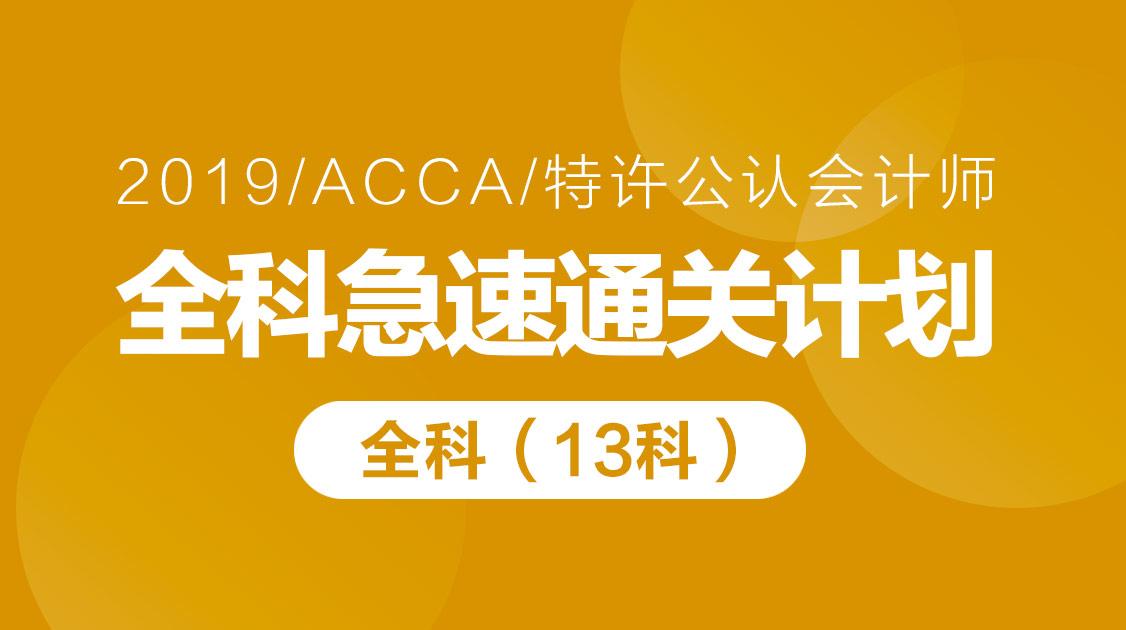 ACCA全科急速通关计划