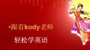 """""""四步""""记忆法 让背单词So Easy -Kody"""
