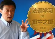 北外法语系马晓宏教授 法语学习的重中之重-马晓宏