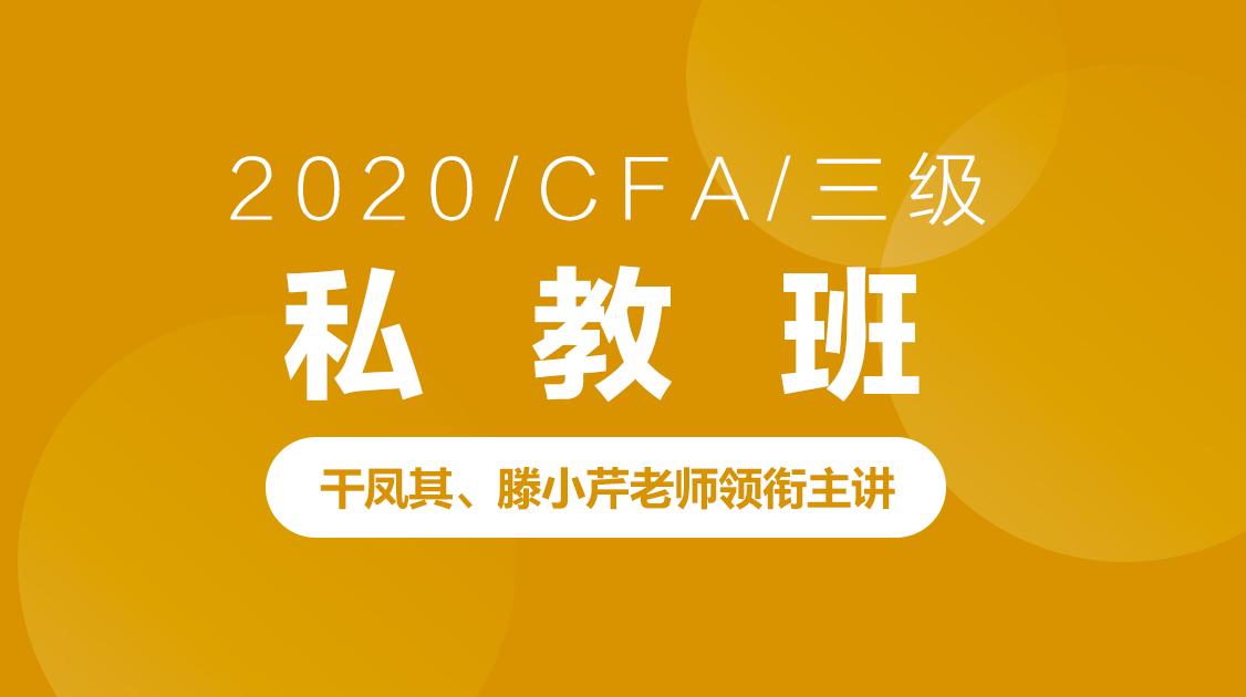 2020年6月CFA三级私教班