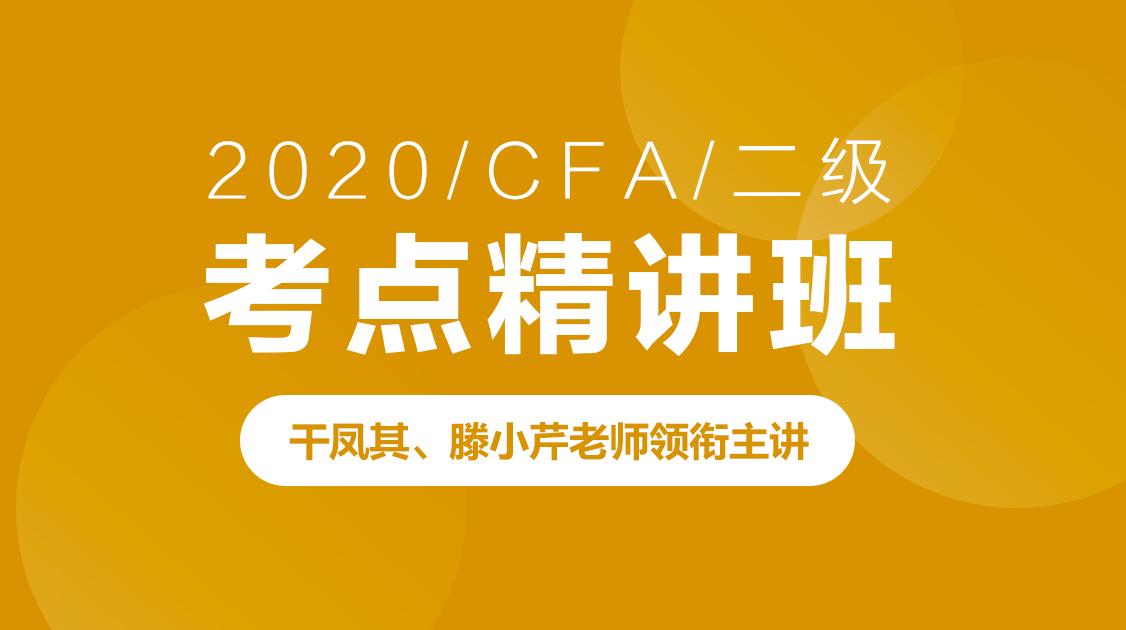 2020年6月CFA二级考点精讲班