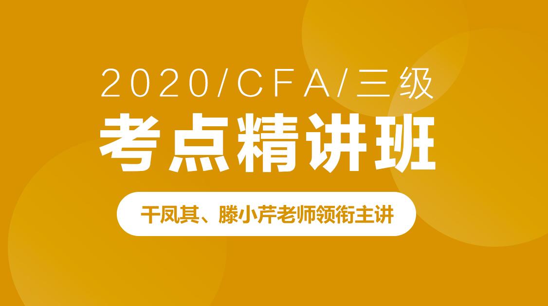 2020年6月CFA三级考点精讲班