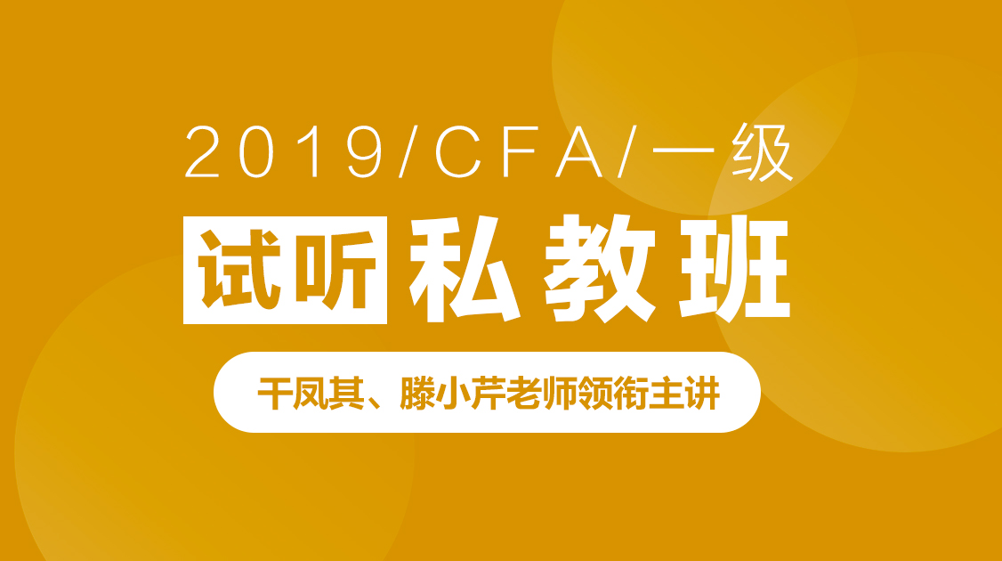 【试听】2019年CFA一级私教班