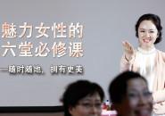 魅力女性的六堂必修课(原价999)-唐苓馨