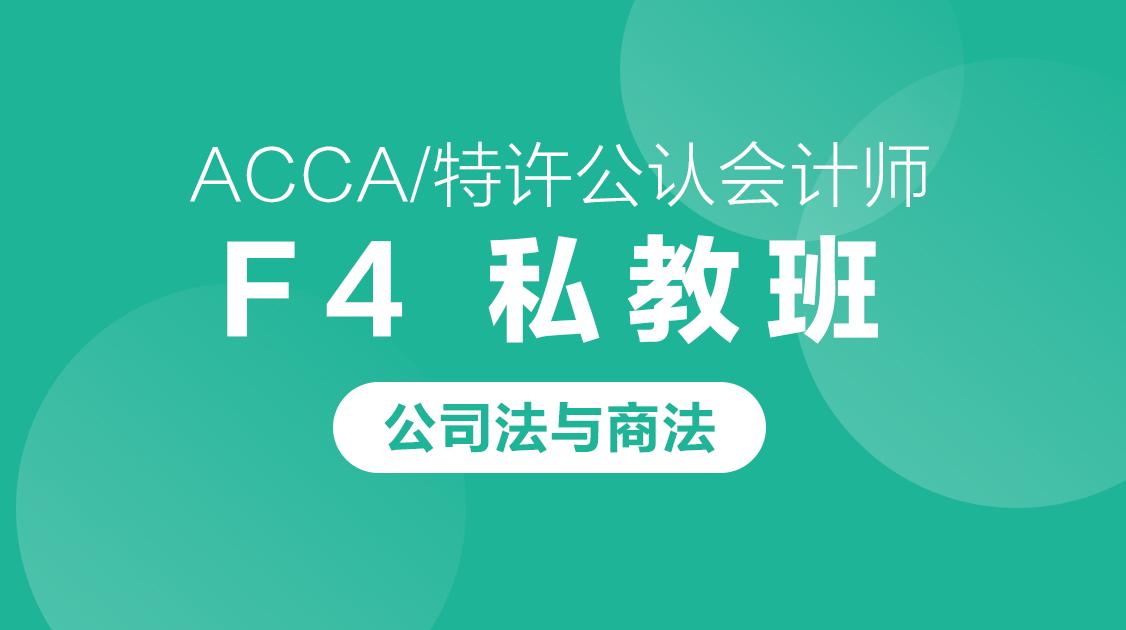 ACCA-F4私教班