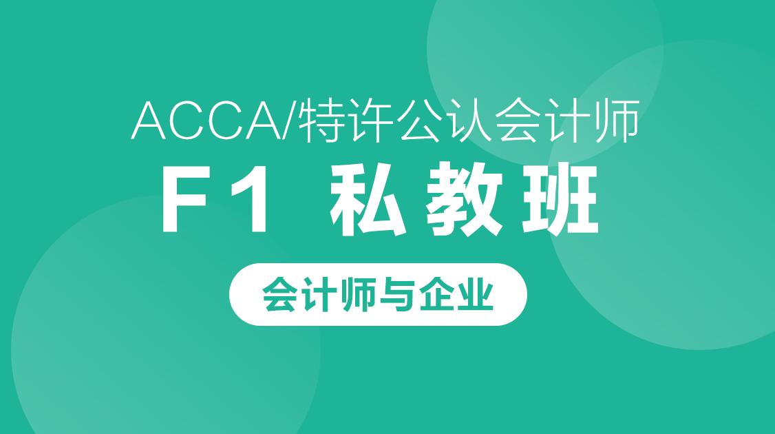 ACCA-F1私教班