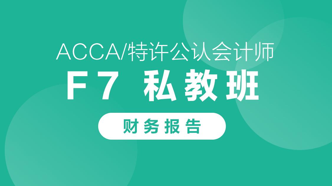 ACCA-F7私教班