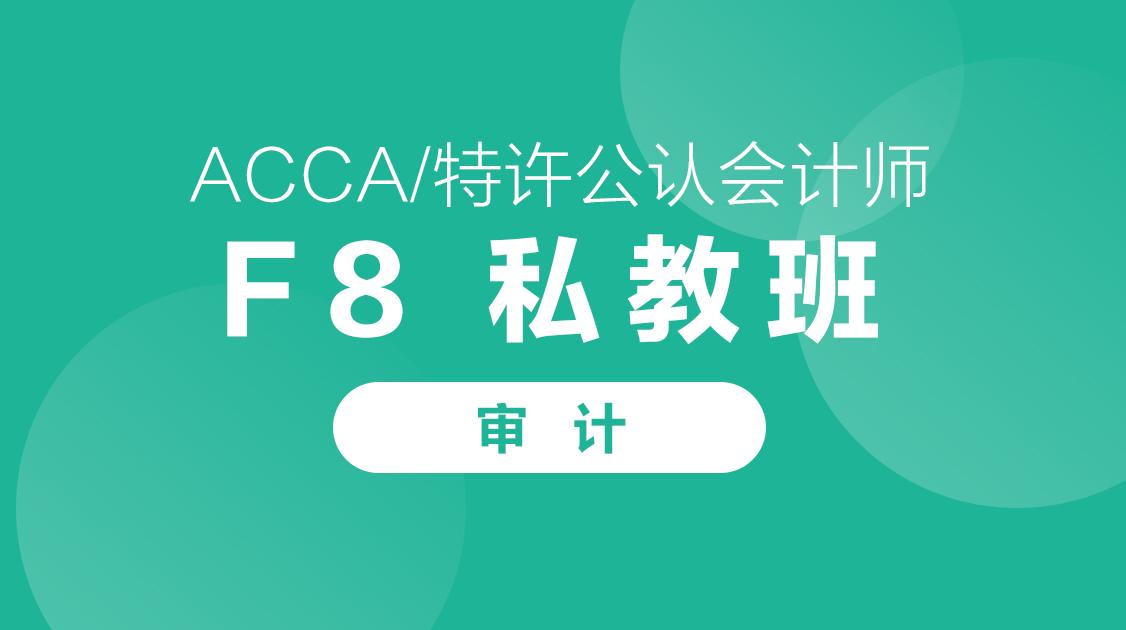 ACCA-F8私教班(2019版)