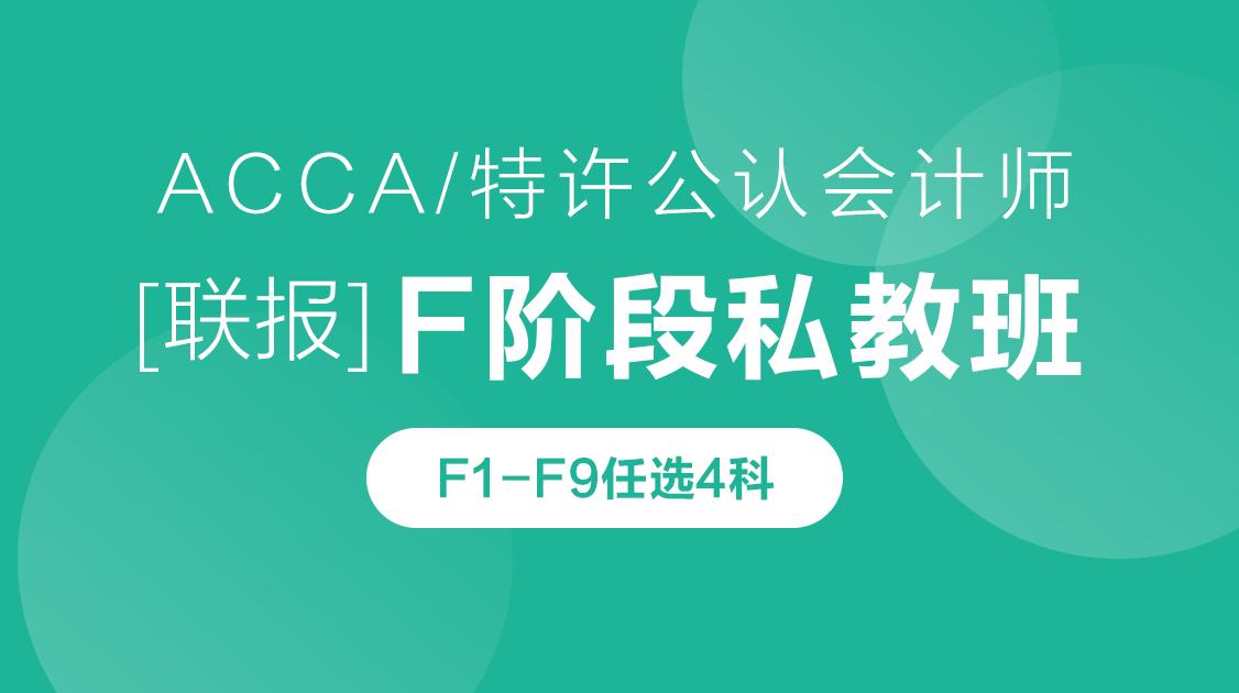 【联报】ACCA-F阶段私教班(4科)
