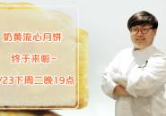 奶黄流心月饼 (云端录播)-大宫