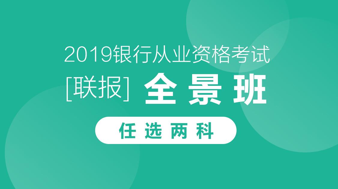 【双科联报】2019银行从业全景班