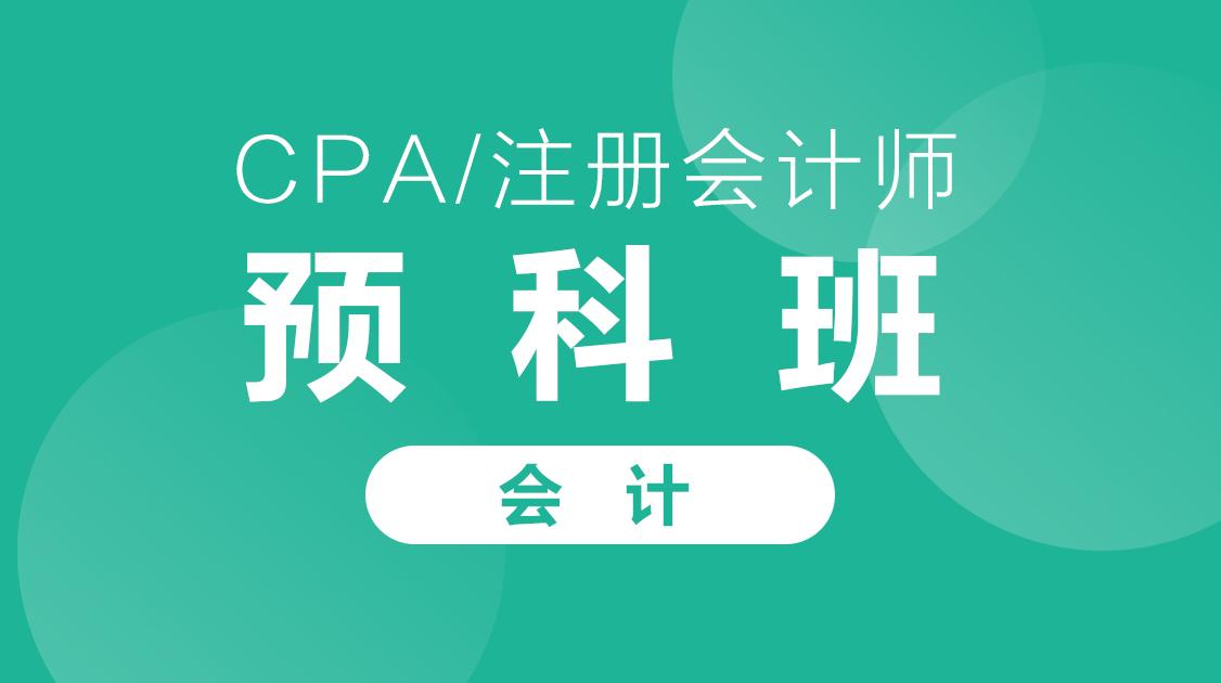 2020年CPA《会计》预科班