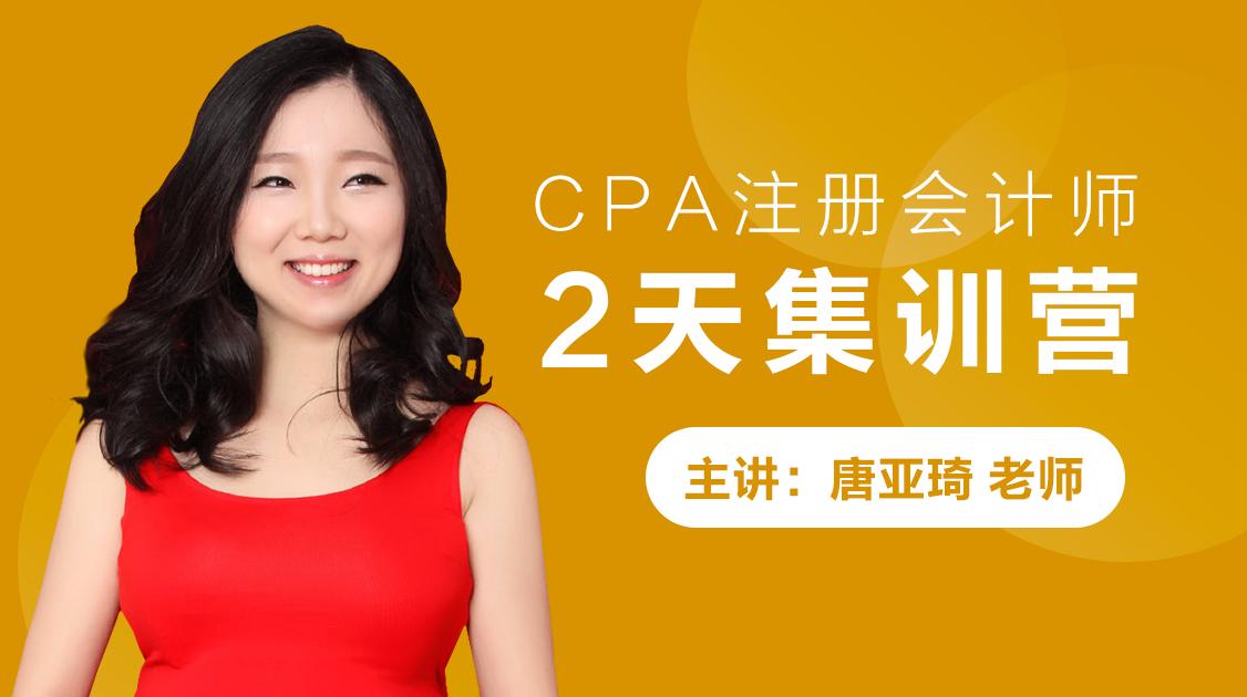 CPA注册会计师2天集训营