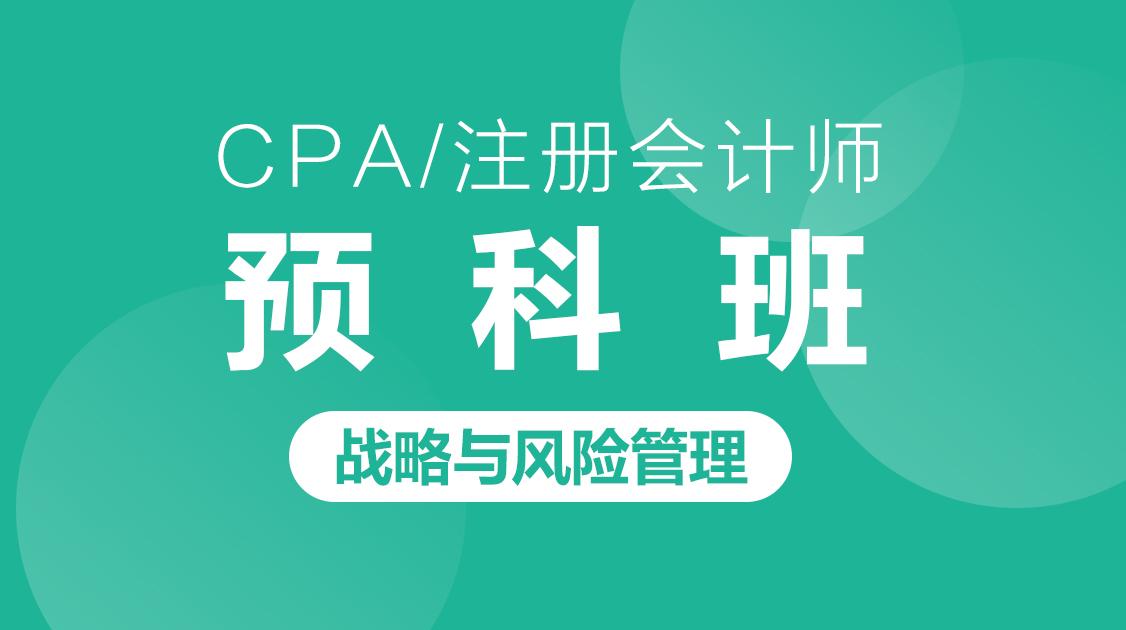 2020年CPA《战略与风险管理》预科班