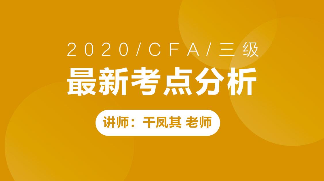 2020年最新CFA三级考点分析